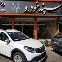 فروش اقساطی ساندرو استپ وی با تحویل فوری به محسن مختاری پور از دماوند