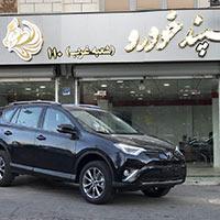 فروش اقساطی تویوتا راو ۴ با تحویل فوری به صادق کمیلی از تهران