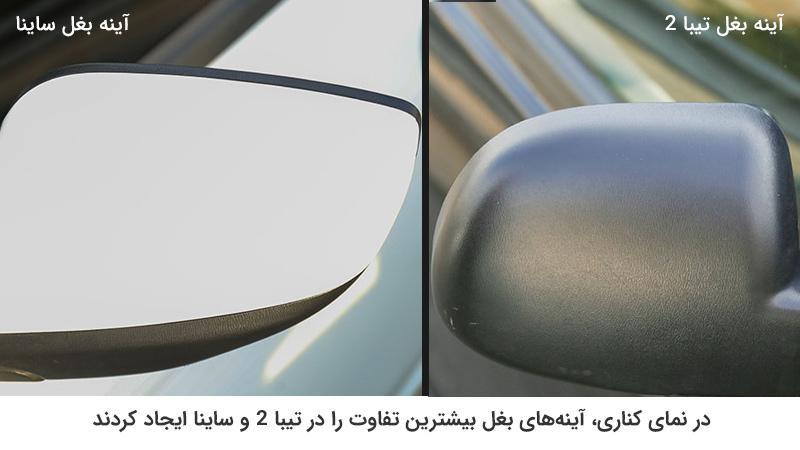 نمایی از آینه بغلهای ساینا و تیبا 2